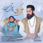 کاور آهنگ Ali Zand Vakili - Roosari Abi
