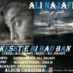 کاور آهنگ Ali Najafi - Keshtie Bi Badban