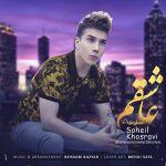 Soheil Khosravi - Ashegham