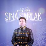کاور آهنگ Sina Sarlak - Khate Tamas