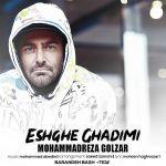 کاور آهنگ Mohammadreza Golzar - Eshghe Ghadimi