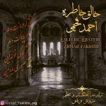 کاور آهنگ Ahmad Fakhimi - Khaleghe Khatere