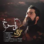 کاور آهنگ Ali Zand Vakili - Gole Sorkh