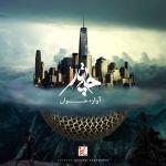 کاور آهنگ Chaartaar - Aavaazeh Khaan