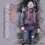 کاور آهنگ Peyman khazaei - EshghBaz