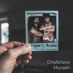 Pejman & Ardalan - Ghalbhaye Mordeh
