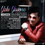 کاور آهنگ Mohsen EbrahimZadeh - Yeki Yedone