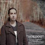 Mohsen Haghighi - Sokoot