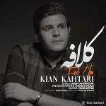 کاور آهنگ Kian Kahtari - Kalafe