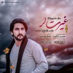 کاور آهنگ Vahid Rezayi Nasab - Gheyrate Lor