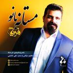 کاور آهنگ Faryad - Mastaneh Banoo