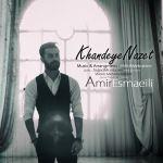 کاور آهنگ Amir Esmaeili - Khandeye Nazet