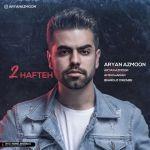 کاور آهنگ Aryan Azmoon - 2 Hafteh