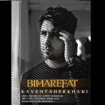 کاور آهنگ Kaveh Taherkhani - Bimarefat