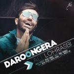 کاور آهنگ Ali Lohrasbi - Daroongera