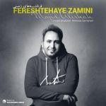 کاور آهنگ Majid Alishah - Fereshtehaye Zamini