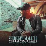 کاور آهنگ Mehdi Mashdani - Zendegim Male To