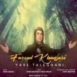 کاور آهنگ Farzad Khanjari - Yare Taleghani