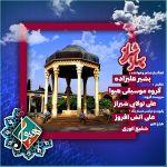 کاور آهنگ Hiva Group - Bahare Shiraz