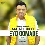 کاور آهنگ Saman Hariri - Eyd Omade