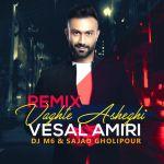 کاور آهنگ Vesal Amiri - Vaghte Asheghi (DJ M6 Remix)