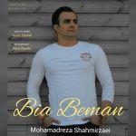 کاور آهنگ Mohamadreza Shahmirzaei - Bia Beman