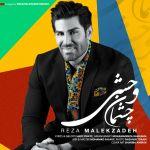 کاور آهنگ Reza Malekzadeh - Cheshman Vahshi