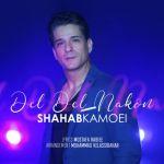 کاور آهنگ Shahab Kamoei - Del Del Nakon