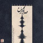 کاور آهنگ Chaartaar - Sedayam Bezan