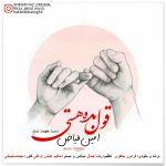 کاور آهنگ Amin Fayyaz - Ghol Bede Hasti