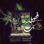 کاور آهنگ Duman Sharifi - 100 Fasl