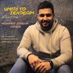 کاور آهنگ Mohamad Sadegh Fatemi - Omadi Too Zendegim