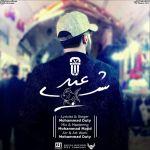 کاور آهنگ Mohammad DUTY - Shabe Eyd