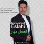 کاور آهنگ Mohammad Eslahi - Fasle Bahar