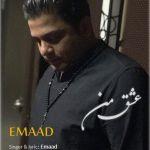 کاور آهنگ Emaad - Eshghe Man