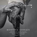 کاور آهنگ Morteza Ashrafi - Pedar