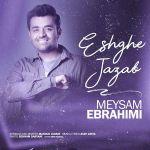 کاور آهنگ Meysam Ebrahimi - Eshghe Jazzab