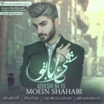 کاور آهنگ Moein Shahabi - Asheghi Ba To