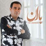 کاور آهنگ Ali Jahanian - Baran