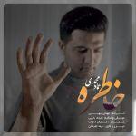 کاور آهنگ Emad Mohammadi - Khatereh
