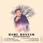 کاور آهنگ Farzad Bakhtiari - Hame Donyam