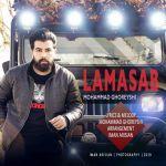 کاور آهنگ Mohammad Ghoreyshi - Lamasab