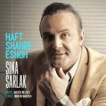 کاور آهنگ Sina Sarlak - Haft Shahre Eshgh
