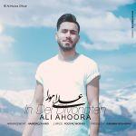 کاور آهنگ Ali Ahoora - In Del Divonateh