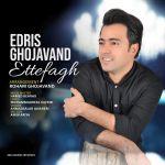 کاور آهنگ Edris Ghojavand - Ettefagh