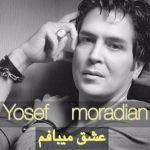Yosef Moradian - Eshgh Mibafam