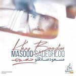 کاور آهنگ Masoud Sadeghloo - Khas Boodim