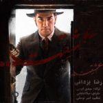 کاور آهنگ Reza Yazdani - Eshghet