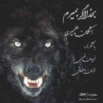 کاور آهنگ Ashkan Alimiri - Be Khoda Agar Bemiram
