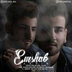 Arvin - Emshab